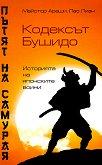 Пътят на самурая: Кодексът Бушидо. Историята на японските воини - Лао Лиан, Майстор Араши -