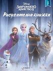 Рисувателна книжка: Замръзналото кралство II - част 2 - детска книга