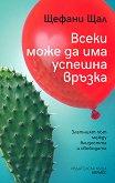 Всеки може да има успешна връзка - Щефани Щал - книга