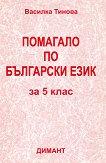 Помагало по български език за 5. клас - Василка Тинова -