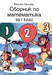 Сборник по математика за 1. клас - учебник