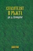 Спасителят в ръжта - Джеръм Дейвид Селинджър - книга
