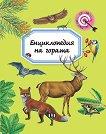 Енциклопедия на гората - детска книга