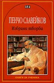 Избрани творби - Пенчо Славейков - книга