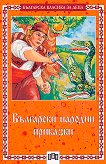 Български народни приказки - детска книга
