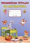 Упражнителна тетрадка по математика - учебник
