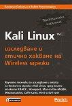 Kali Linux: Изследване и етично хакване на Wireless мрежи - книга