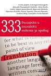 333 български и английски текста за превод - учебник