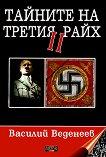 Тайните на Третия райх II - книга