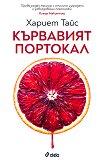 Кървавият портокал - Хариет Тайс - книга