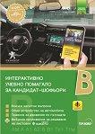 Интерактивно учебно помагало за кандидат-шофьори 2020 : Категории B, B1, AM, A, A1, A2, Ткт и Ттм -