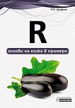 R - основи на езика в примери - книга