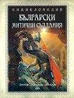 Български митични създания -