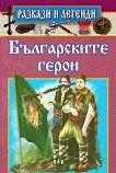 Разкази и легенди: Българските герои -