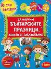 Аз съм българче: Да научим българските празници, докато се забавляваме -