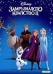 Приказна колекция: Замръзналото кралство II - детска книга