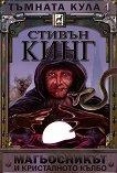Тъмната кула - книга 4: Магьосникът и кристалното кълбо -