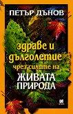 Здраве и дълголетие чрез силите на живата природа - Петър Дънов -