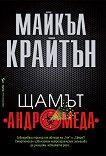 Андромеда - книга 1: Щамът Андромеда - Майкъл Крайтън -