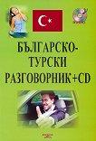 Българско-турски разговорник - Нели Стефанова, Еюп Куркмаз -
