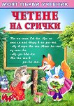 Моят първи учебник: Четене на срички - детска книга