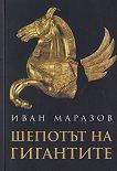 Шепотът на гигантите - Иван Маразов -
