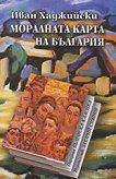 Моралната карта на България - Иван Хаджийски -