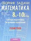 Сборник задачи по математика за текуща подготовка за външно оценяване по геометрия за 10. клас - учебник
