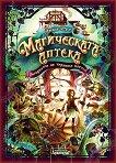 Магическата аптека - книга 2: Загадката на черното цвете -