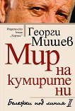 Мир на кумирите ни - Георги Мишев - книга