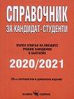 Справочник за кандидат-студенти 2020 / 2021 -