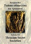 Тайните общества на траките : Thracian secret societies - Валерия Фол -