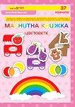 Магнитна книжка: Цветовете -