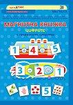Магнитна книжка: Цифрите и превозните средства -