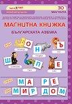 Магнитна книжка: Българската азбука -
