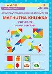 Магнитна книжка: Фигурите и играта танграм -