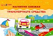Мини магнитни книжки - Част 3: Транспортните средства -