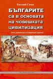 Българите са в основата на човешката цивилизация - книга