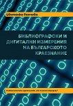 Библиографски и дигитални измерения на българското краезнание - Цветанка Панчева -