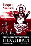 Ритуални измивания - Поливки - Георги Мишев -