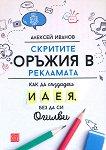 Скритите оръжия в рекламата - Алексей Иванов -