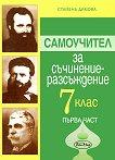 Самоучител за съчинение разсъждение 7. клас - първа част - Стамена Димова -