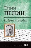Българска класика: Елин Пелин - избрани творби - Елин Пелин -