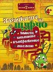 Златно ключе: Загадките на Щурчо за 2. група - детска книга