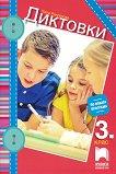 Диктовки за 3. клас - учебник