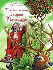 Приключенията на барон Мюнхаузен -