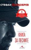 Книга за песните - Стефан Вълдобрев -