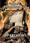 Тайните на тракийския език - книга