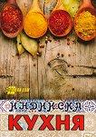 Индийска кухня -