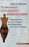 Загадката на дунавската цивилизация - Харалд Харман - книга
